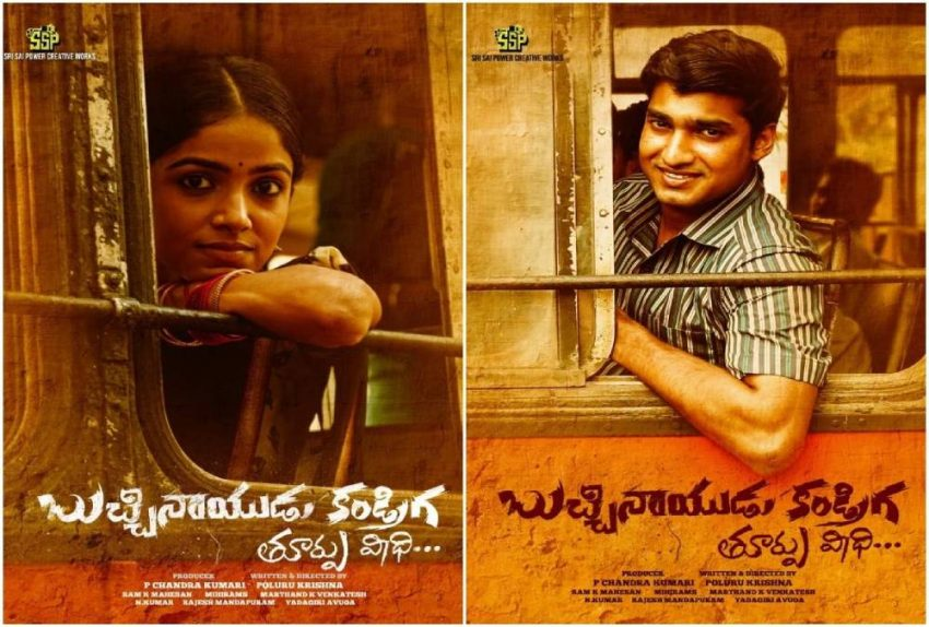 Buchinaidukandriga Movie Review